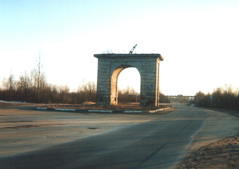Мозинские ворота