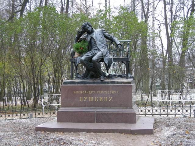 пушкин то: